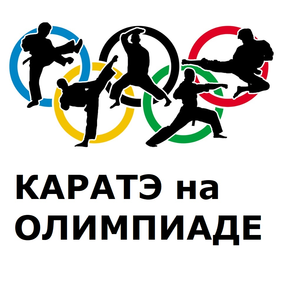 Каратэ — олимпийский вид спорта